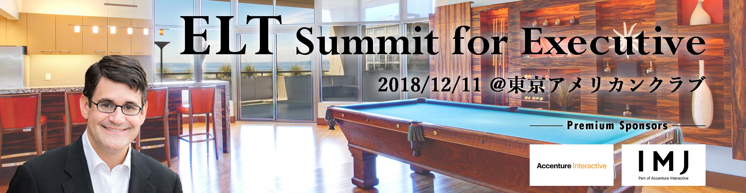 ELT Summit for Executive 企業の意思決定者・エキスパートが一堂に集結し 顧客体験、顧客と企業の接点を中心として @東京アメリカンクラブ 企業変革について学ぶ