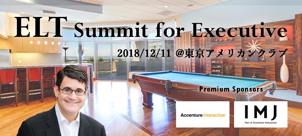 ELT Summit for Executive 企業の意思決定者・エキスパートが一堂に集結し 顧客体験、顧客と企業の接点を中心として 企業変革について学ぶ @東京アメリカンクラブ